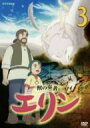 獣の奏者 エリン 第3巻 【DVD】