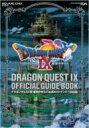 ドラゴンクエスト9星空の守り人公式ガイドブック NINTENDO DS 下巻(知識編) SE-MOOK / スクウェア・エニックス 【ムック】