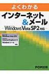 よくわかるインターネット & メール Microsoft Windows Vista SP2、Widows Internet Explorer8、Widowsメール対応 / 富士通エフオーエム株式会社 【単行本】