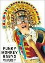 FUNKY MONKEY BABYS ファンキーモンキーベイビーズ / FUNKY MONKEY BABYS 日本武道館'09〜おまえ達との道〜