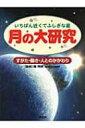 【送料無料】 いちばん近くてふしぎな星 月の大研究 すがた・動き・人とのかかわり / 県秀彦 【辞書・辞典】