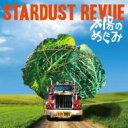 【送料無料】 スターダスト☆レビュー / 太陽のめぐみ 【CD】