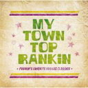 My Town Top Rankin 〜Pushim's Favorite Reggae Classics〜 【CD】