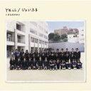 いきものがかり イキモノガカリ / YELL / じょいふる 【CD Maxi】