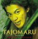 Tajomaru サウンドトラック 【CD】