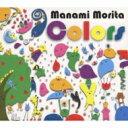Manami Morita / Colors 【CD】
