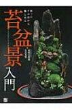 作ったその日から愉しめる苔盆景入門 / 木村日出資 【単行本】