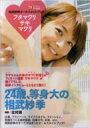フタマワリサキマワリ 相武紗季オールスタイルブック TOKYO NEWS MOOK / 相武紗季 【ムック】