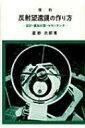 【送料無料】 反射望遠鏡の作り方 設計 鏡面研磨 マウンチング / 星野次郎 【本】