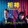 相棒 Season8 オリジナル・サウンドトラック 【CD】