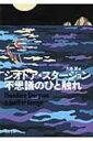 不思議のひと触れ 河出文庫 / シオドア スタージョン 【文庫】