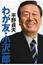 【送料無料】 わが友・小沢一郎 / 平野貞夫 【単行本】