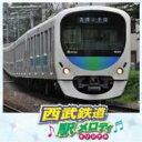 西武鉄道 駅メロディ -オリジナル- 【CD】