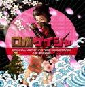 【送料無料】 「ロボゲイシャ」オリジナルサウンドトラックアルバム 【CD】