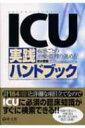 【送料無料】 ICU実践ハンドブック 病態ごとの治療・管理の進め方 / 清水敬樹 【本】