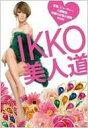IKKO美人道 恋愛、ビューティー、人間関係。究極のお悩み相談BOOK / IK...