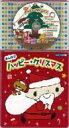 コロちゃんパック: : みんなでハッピー★クリスマス 【CD】