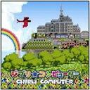 ジブリ★コンピューター 【CD】