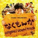 なくもんか オリジナル・サウンドトラック 【CD】