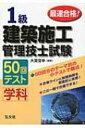 最速合格!1級建築施工管理技士試験学科50回テスト / 大賀信幸 【本】