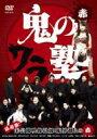 鬼のワラ塾 赤 【DVD】