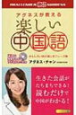 楽しい中国語 アグネスが教える CHALLENGE  &  SUCCESS / Agnes Chan (陳美齢) アグネスチャン 【新書】