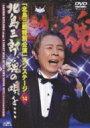 北島三郎 キタジマサブロウ / 「北島三郎特別公演」オンステージ 14 北島三郎、魂の唄を… 【DVD】