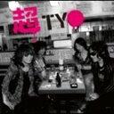 【送料無料】 TYO / 超 【CD】