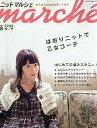 ニットマルシェ Vol.8 Heart Warming Life Series 【ムック】