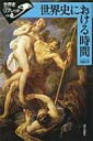 世界史における時間 世界史リブレット / 佐藤正幸 【全集・双書】