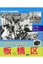 昭和30年・40年代の板橋区 なつかしい青春の記憶 / 小林保男 【本】
