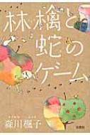 林檎と蛇のゲーム 宝島社文庫 / 森川楓子 【文庫】の商品画像