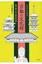 【送料無料】 イラストで学ぶ京都の文化財 建築・庭園・仏像・絵画の基本知識 / 淡交社 【単行本】
