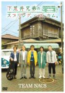 下荒井兄弟のスプリング、ハズ、カム。 【DVD】