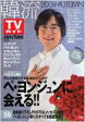  TV 2009 AUTUMN TOKYO NEWS MOOK 