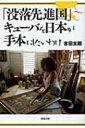 【送料無料】 「没落先進国」キューバを日本が手本にしたいわけ / 吉田太郎 【単行本】