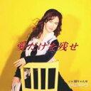 中島みゆき ナカジマミユキ / 愛だけを残せ 【CD Maxi】