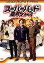 スーパーバッド 童貞ウォーズ コレクターズ・エディション 【DVD】