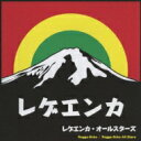 レゲエンカ 【CD】