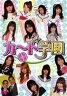 カード学園 【DVD】