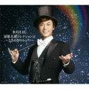 【送料無料】氷川きよし ヒカワキヨシ / 演歌名曲コレクション 11〜ときめきのルンバ〜 (B) 【CD】