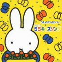 【送料無料】うたのプレゼント! 55キッズソング 【CD】