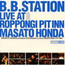 本田雅人 ホンダマサト / Bb Station Live At Roppongi Pit Inn 【CD】