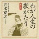 Omnibus - わが人生の歌がたり 第3巻 【CD】