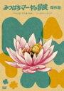 みつばちマーヤの冒険 バラにはトゲと蜜がある / トン