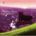 藝人名: R - Rasmus Faber ラスマスフェイバー / Platina Jazz - Anime Standards Vol.1 【CD】