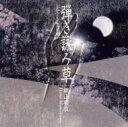 桃山晴衣 / 弾き詠み草 【SHM-CD】