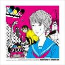 艺人名: A行 - ASIAN KUNG-FU GENERATION (アジカン) / 新世紀のラブソング 【CD Maxi】