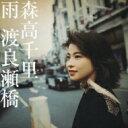 森高千里 モリタカチサト / 雨 / 渡良瀬橋 【CD Maxi】