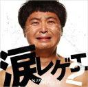 【送料無料】 涙レゲエ2〜talkin' blues〜 【CD】